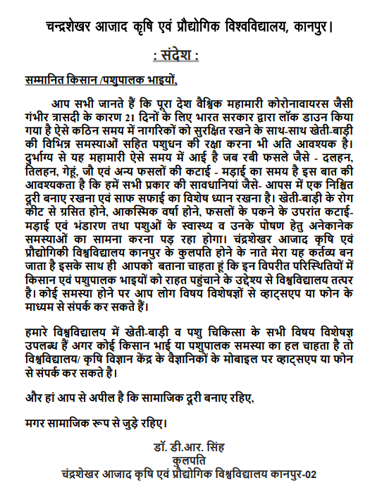 Vice Chancellor's Message for Farmers