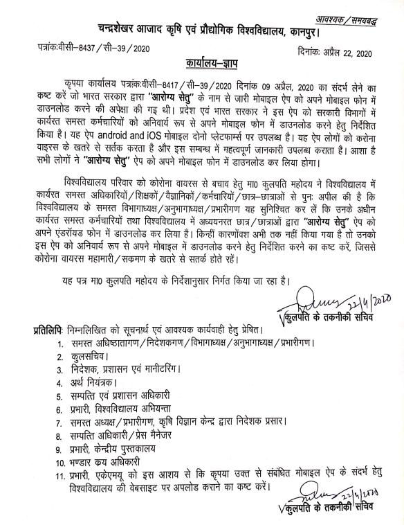 Appeal for Arogya Setu App Download